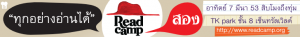 ReadCamp 2 banner