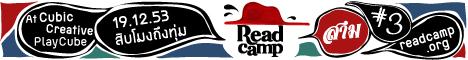 ReadCamp 3 banner